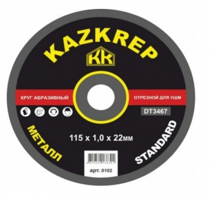 Отрезной диск по металлу KAZKREP STANDARD 150x2,0x22
