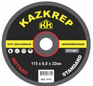 Шлифовочный диск по металлу KAZKREP STANDARD 230x6,0x22